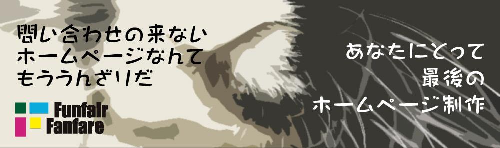 ホームページ制作 京都(ホームページ制作会社)
